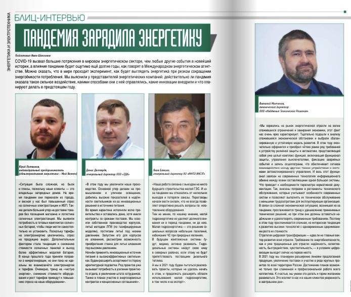 НТР в журнале «Промышленные страницы Сибири».