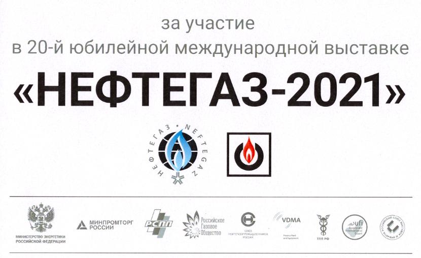 Нефтегаз 2021 — 20 юбилейная международная выставка