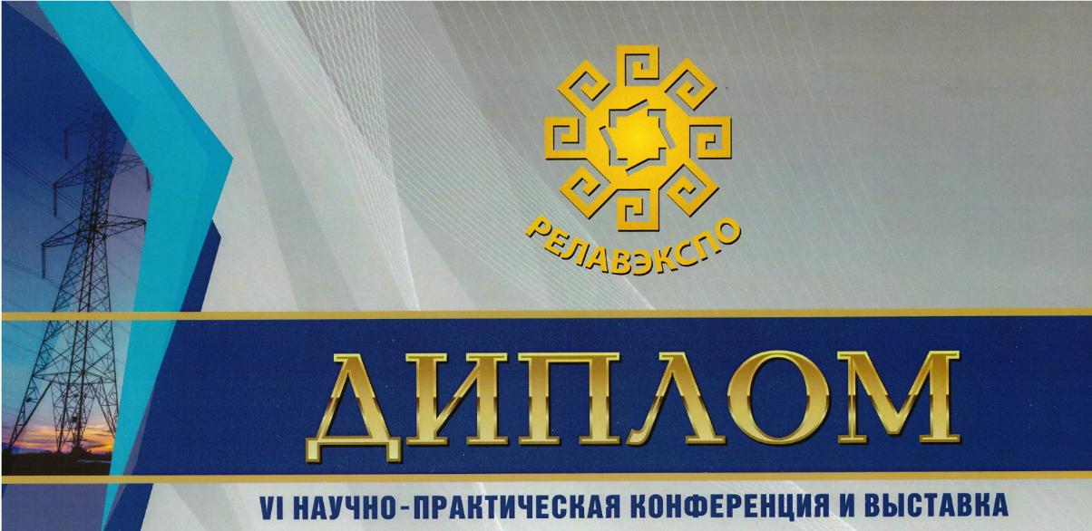Релавэкспо — VI научно-практическая конференция и выставка